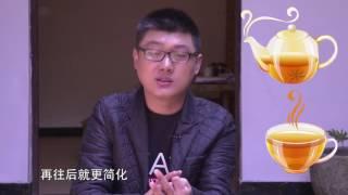 袁游 第二季 第9期 茶道文化哪家强