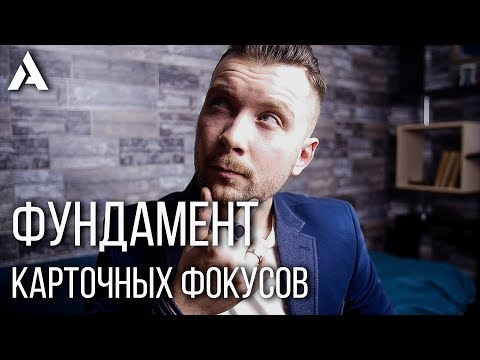ГЛАВНЫЙ СЕКРЕТ КАРТОЧНЫХ ФОКУСОВ !!! ОБУЧЕНИЕ ФОКУСАМ