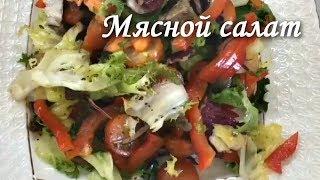 Очень вкусный мясной салат.