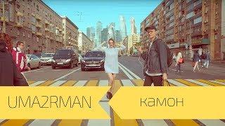 Смотреть клип Uma2Rman - Камон