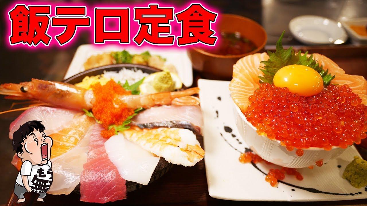 【飯テロ】はみ出す海鮮丼980円を爆食!