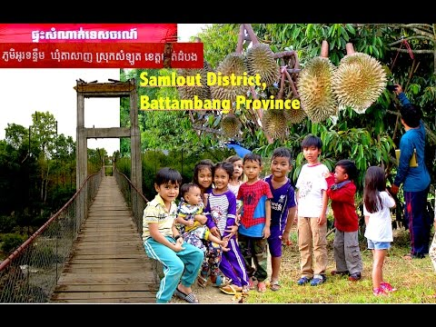 Trip to Samlout District in Battambang Province | Cambodia Travel and Tourism 2017