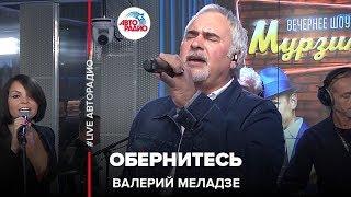 валерий Меладзе - Обернитесь (LIVE @ Авторадио)