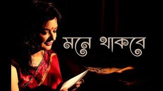 MUNMUN MUKHERJEE Recitation MONE THAKBE Bangla Kabita Abritti