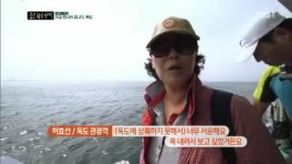 숨은 한국 찾기 - 가고 싶은 섬, 독도_#001