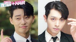 '박서준' 머리 하는 법! Whats wrong with secretary kim [Park Seo Joon] Hair Style Tutorial  | Joseph 죠셉