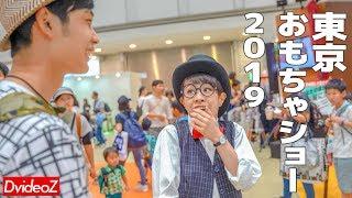 おもちゃショーでサウンドアクト!? ~東京おもちゃショー2019テンヨーブース~