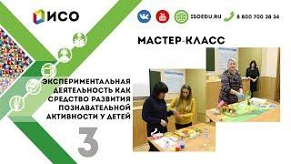Мастер-класс Экспериментальная деятельность как средство развития у детей Часть 3