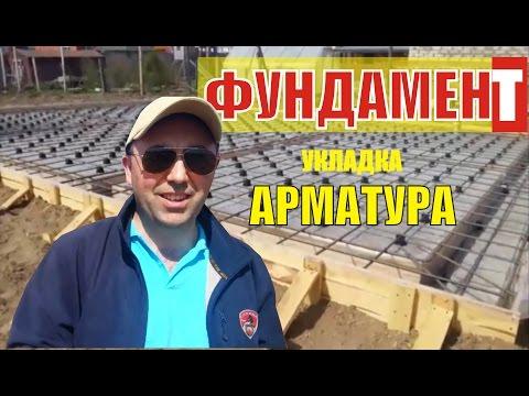 Фундамент плита ЭКОНОМ за 250 тыс.руб.!!! Часть 2. Укладка арматуры.