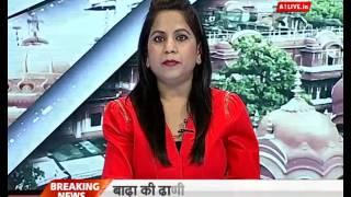 a1 rajasthan   21 march 2017   a1 tv news