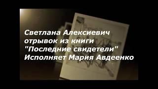 Военная проза. Читает Мария Авдеенко, МБУ ДО «Дворец творчества детей и молодёжи» г. Смоленска