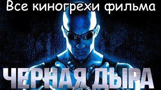 """Все киногрехи фильма """"Черная дыра"""""""