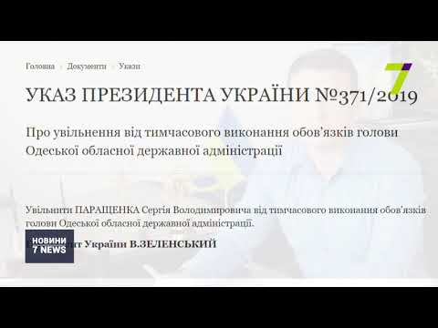 Новости 7 канал Одесса: Президент звільнив голову ООДА та голову СБУ в Одеській області