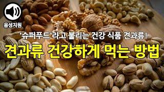 견과류 영양소 및 건강하게 먹는 방법