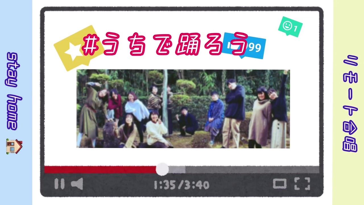 『うちで踊ろう』 【リモート合唱(?)】