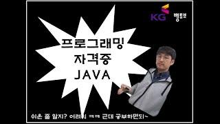 프로그래밍 자격증 자바 java 오라클과 프로젝트 만들…
