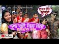 কুথা যাছি চাড়ে চাড়ে#Superhit Jhumur Song# Chumki Mahata