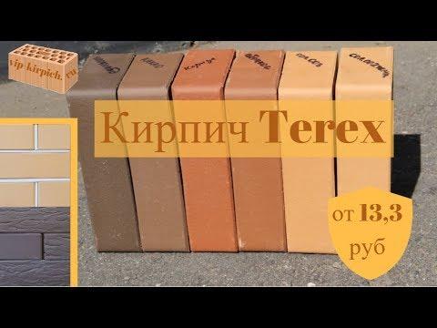 Завод облицовочного кирпича terex, расположенный в калужской области,. Кирпич терекс купить дешево с доставкой в москве и подмосковье вы.