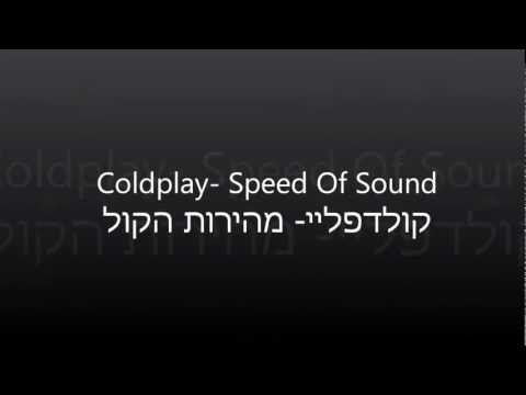 Coldplay- Speed Of Sound| מתורגם