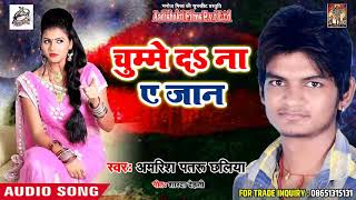 #Superhit #Song  - चुम्मा दs ना ए जान -Amrish Patru Chaliya - New Bhojpuri Song 2018