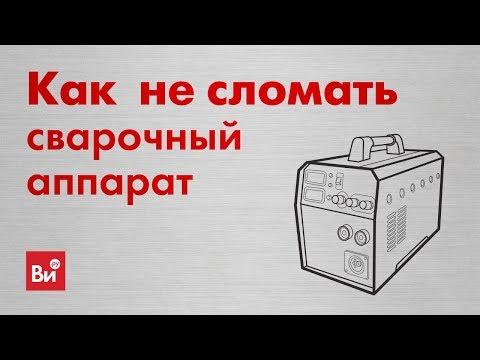 Сварочные аппараты: инструкция по применению. КАК НЕ СЛОМАТЬ свой сварочный аппарат.