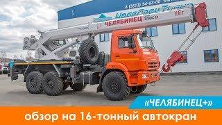 Обзор на 16-тонный автокран от Челябинца на шасси Камаз