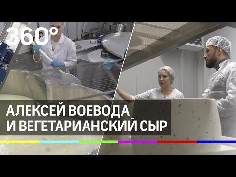 Алексей Воевода и вегетарианский сыр