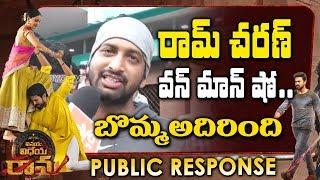 Vinaya Vidheya Rama Genuine Public Talk | VVR Review | Ram Charan | Kiara Advani | YOYO TV Channel
