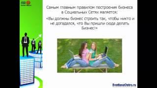марафон Вирусный маркетинг и Социальные Сети Светлана Остроушко