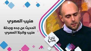 منيب المصري - الحديث عن جده وجدتة منيب وانجلا المصري