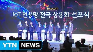 [기업] SKT, 세계 최초 사물인터넷 전용망 구축 /…