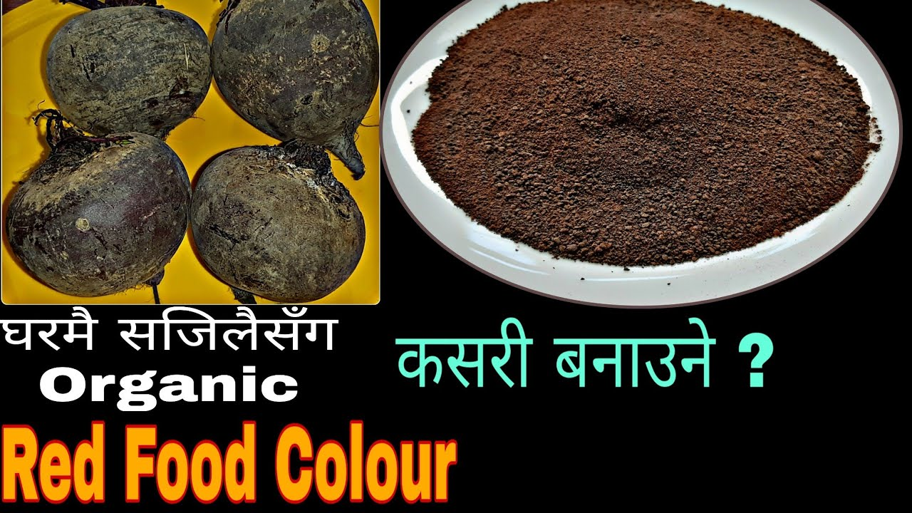 BASIC COOKING || Episode 57 || Red Food Colour || Organic रातो Food Colour कसरी बनाउने ?