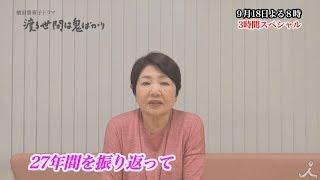 月曜よる8時 『渡る世間は鬼ばかり』 9月18日放送 2017年も帰ってくる! ...