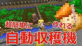 【カズクラ】簡単に作れる!全自動収穫機!マイクラ実況 PART698