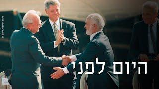25 שנה להסכם השלום ההיסטורי בין ישראל לירדן | היום לפני