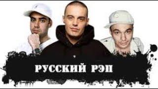 ТОП 50 Лучших Русских Рэп Треков всех времен