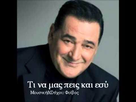 Vasilis Karras | Ti Na Mas Peis (New Single 2013)
