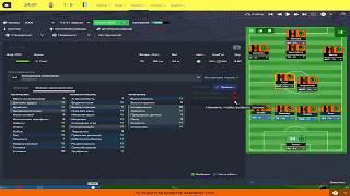 Football Manager 2017 тактика на практике