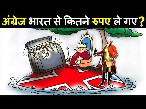 अंग्रेजो ने भारत से कितने रुपए चुराए थे? How much money did Britain take away from India?