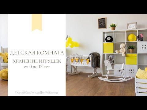 Детская комната, хранение игрушек (от 0 до 12 лет). Валентина Паевская
