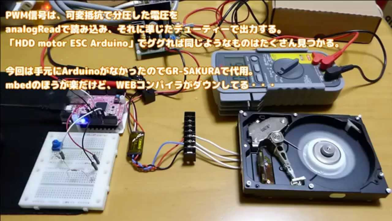 Esc Hdd Hdd Motor Driven With