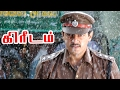 Kireedam | Kireedam Tamil Full Movie Scenes | Ajith Intro | Ajith fight Scene | Rajkiran feels happy