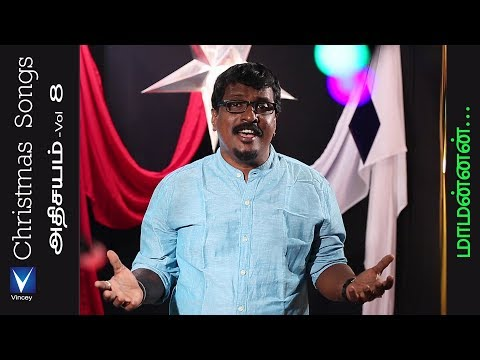 மாமன்னன் | New Tamil Christmas Song | அதிசயம் Vol-8