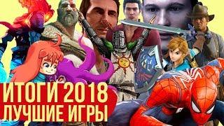 Итоги. Лучшие игры 2018 года