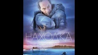 Находка (2015) Русский трейлер