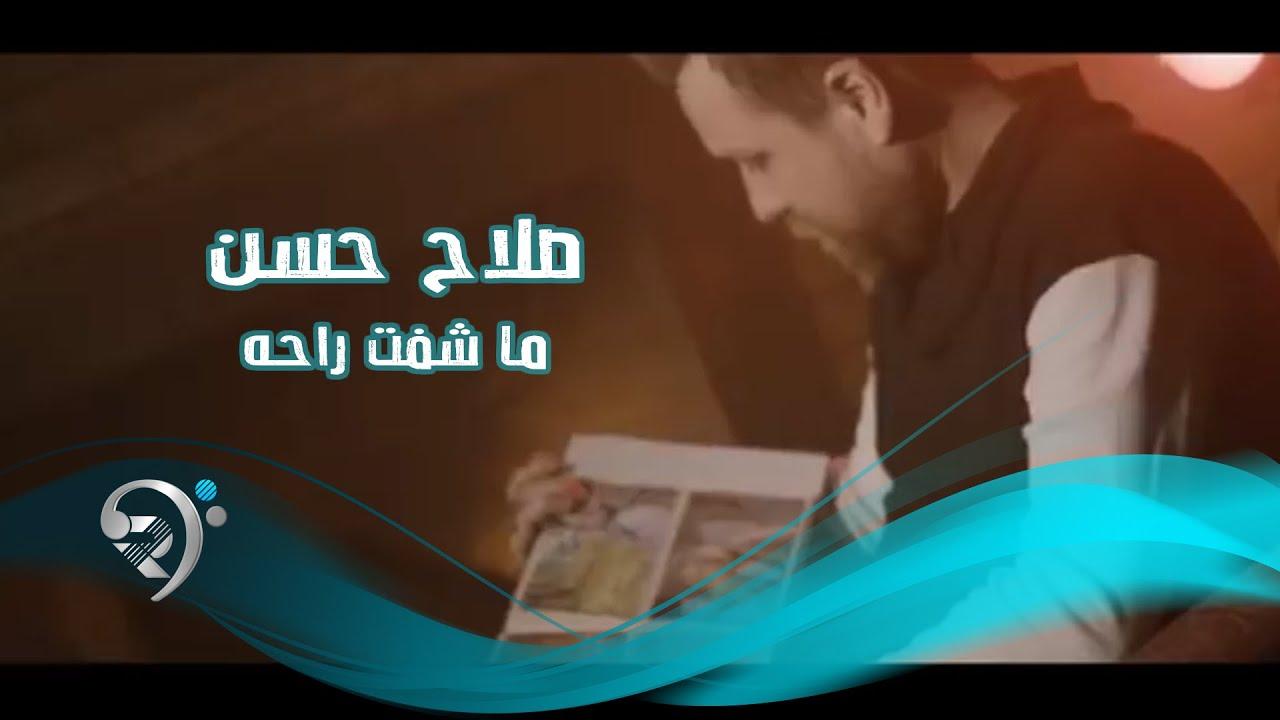 Salah Hassan - Ma Shft Raha (Official Audio) | صلاح حسن - ما شفت راحة - اوديو