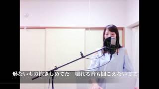 奥華子「変わらないもの」フル歌詞付き ピアノ弾き語りcover (映画「時...