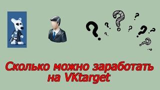 Vktarget Сайт Заработка. Vktarget Сколько Можно Заработать
