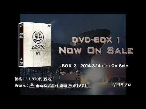 スターウルフDVD-BOX 1好評発売中
