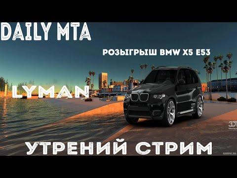 Grand Theft Auto Daily Project | MTA:SA день 6! Розыгрыш на bmw x5